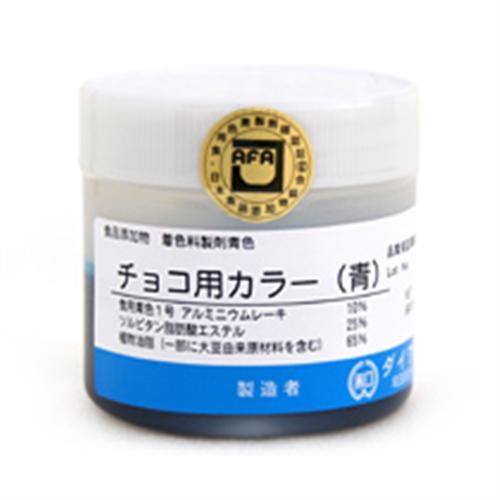 ダイワ化成/チョコ用カラー 青50g